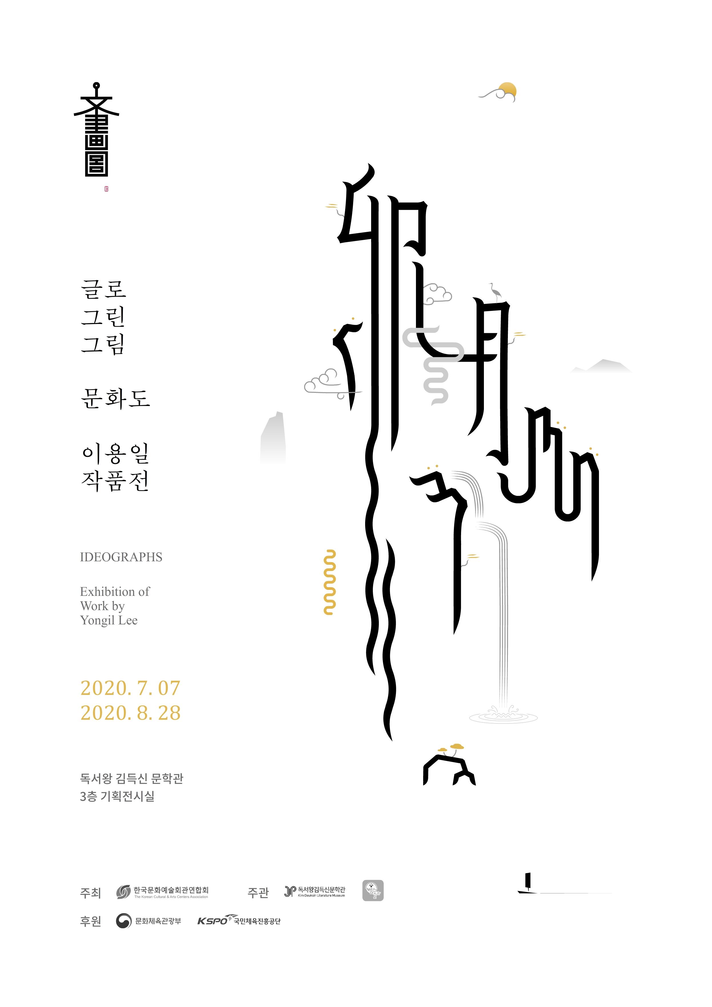 독서왕김득신문학관, 제3회 기획전시전 개최 [이미지]