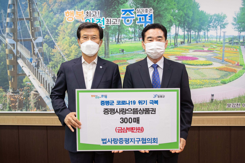법무부 법사랑 증평지구협의회, 증평군의 코로나19 극복을 위한 상품권 기탁 [이미지]