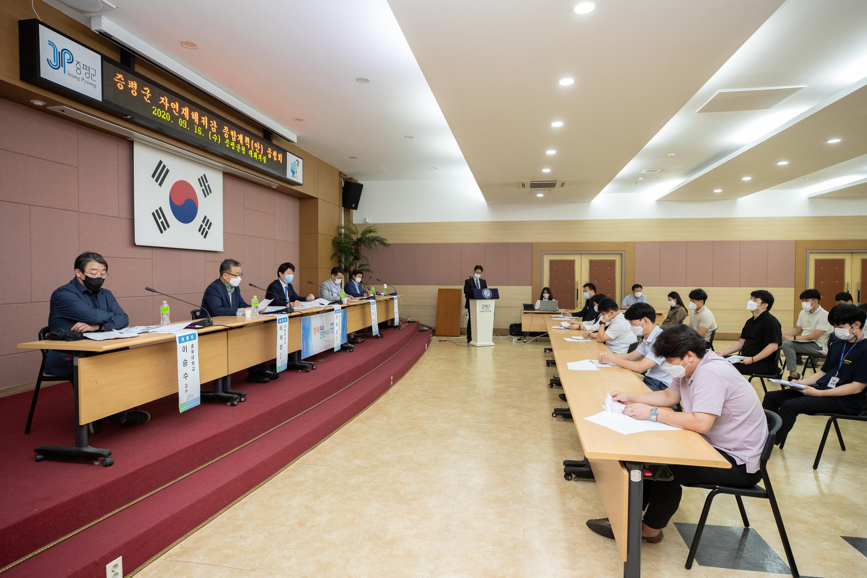 증평군, 자연재해저감 종합계획 공청회 개최 [이미지]