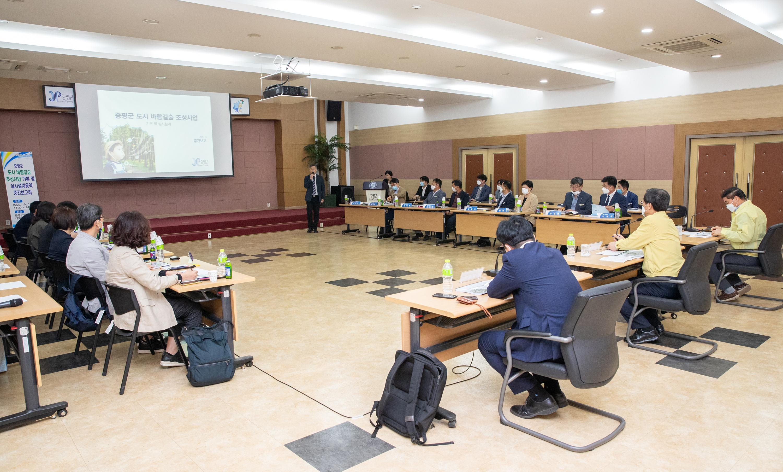증평군, 도시 바람길숲 조성사업 중간보고회 개최 [이미지]