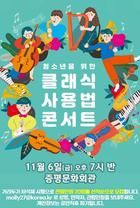 늦가을 정취 더하는 클래식 콘서트 개최 [이미지]