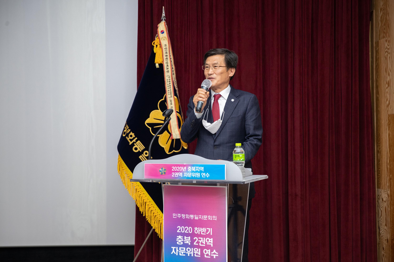 증평군, 2020년 민주평통 충북지역 2권역 자문위원 연수 개최 [이미지]