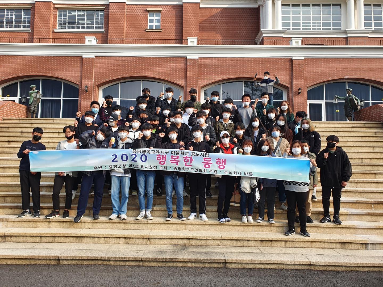 증평행복교육지구 마을학교 사업,'2020 행복한 동행'개최 [이미지]