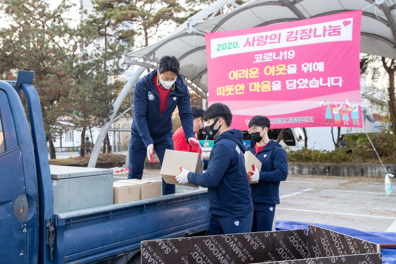 증평군인삼씨름단,'사랑의 김장나눔 행사'에서 도움의 손길 전해 [이미지]