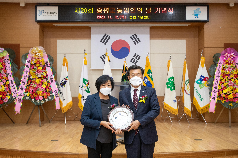 제21회 증평군농업인의 날 행사 개최 [이미지]