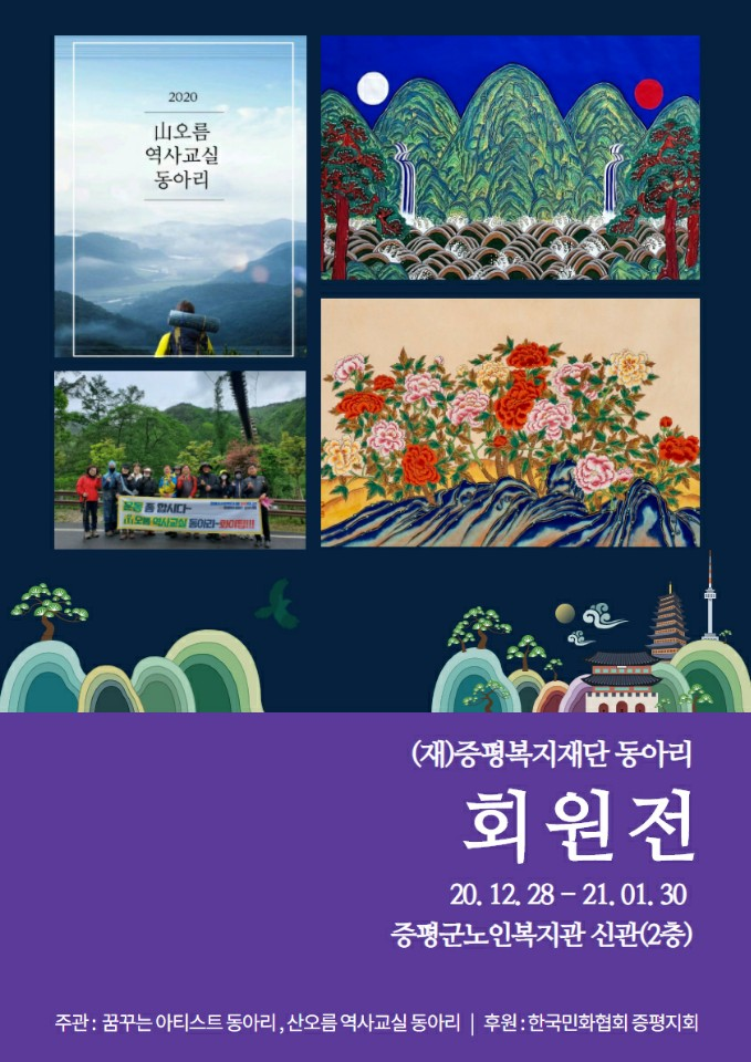 (재)증평복지재단, 복지시설 종사자 학습동아리 회원 전시회 개최 [이미지]