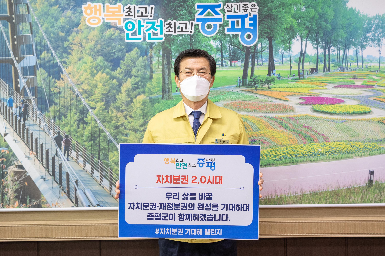 홍성열 증평군수, '자치분권 기대해'챌린지 동참 [이미지]