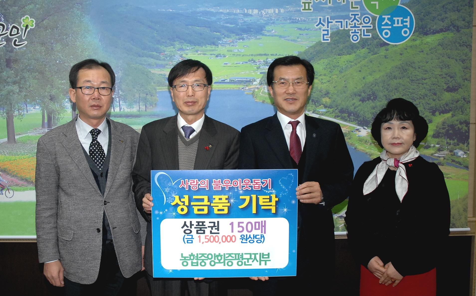 농협중앙회 증평군지부 나눔경영 이어가 [이미지]