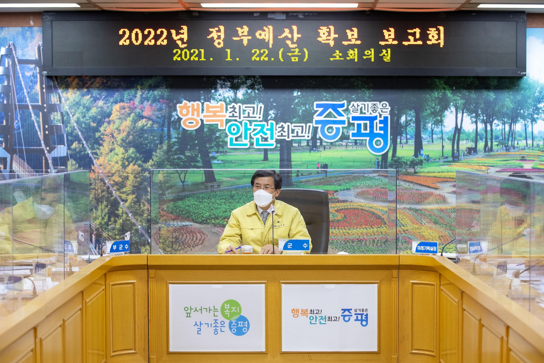 증평군, 2021년 정부예산 확보 및 신속집행 보고회 개최 [이미지]