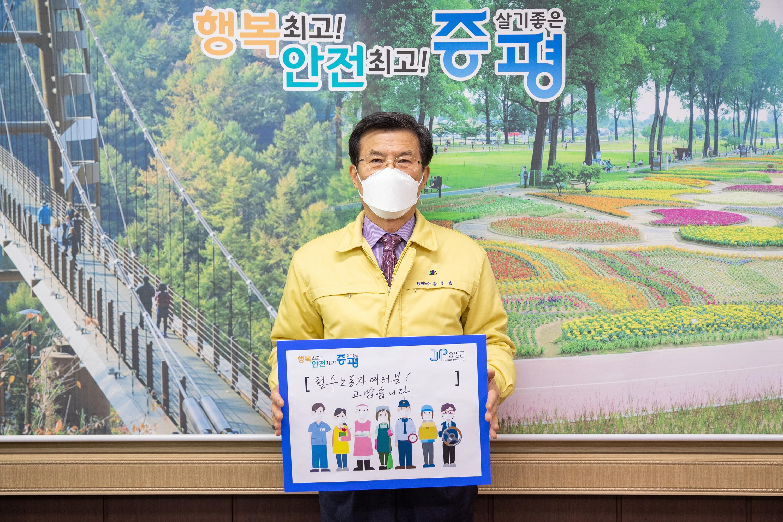 홍성열 증평군수,'고맙습니다 필수노동자'캠페인 동참 [이미지]