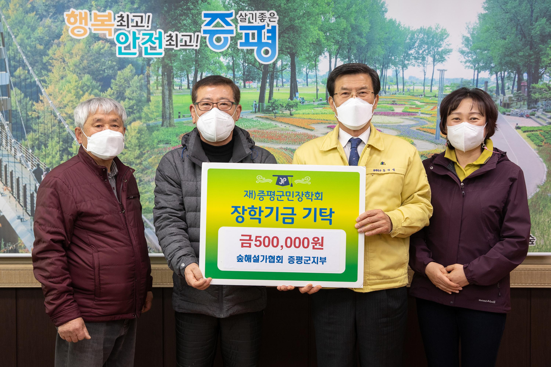 숲해설가협회 증평군지회, 증평군민장학회 장학기금 50만원 기탁 [이미지]