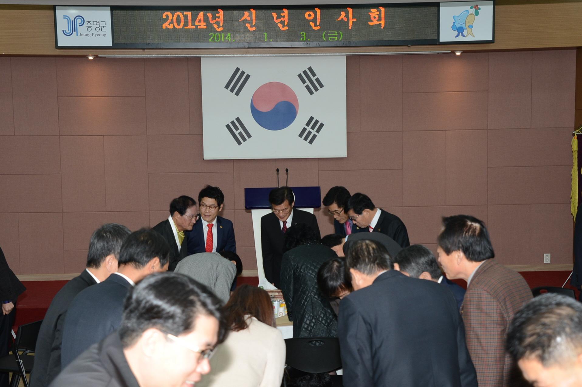증평청년회의소, 2013년 신년 인사회 개최 [이미지]