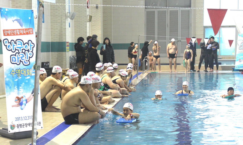 증평군 장애인복지관 생활체육 아쿠아마린 수영대회 가져 [이미지]