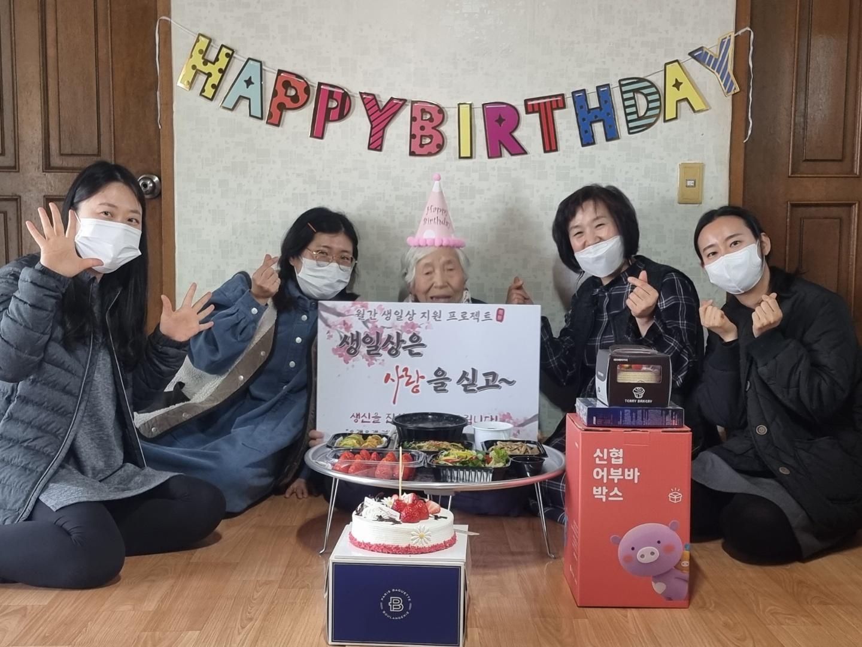 증평군 노인복지관, 독거노인 월간 생일상 지원 사업 실시 [이미지]