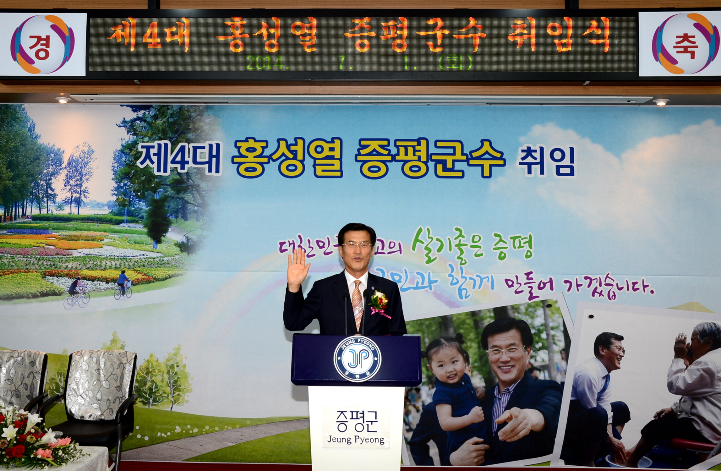 민선4기 홍성열 증평군수 취임 [이미지]