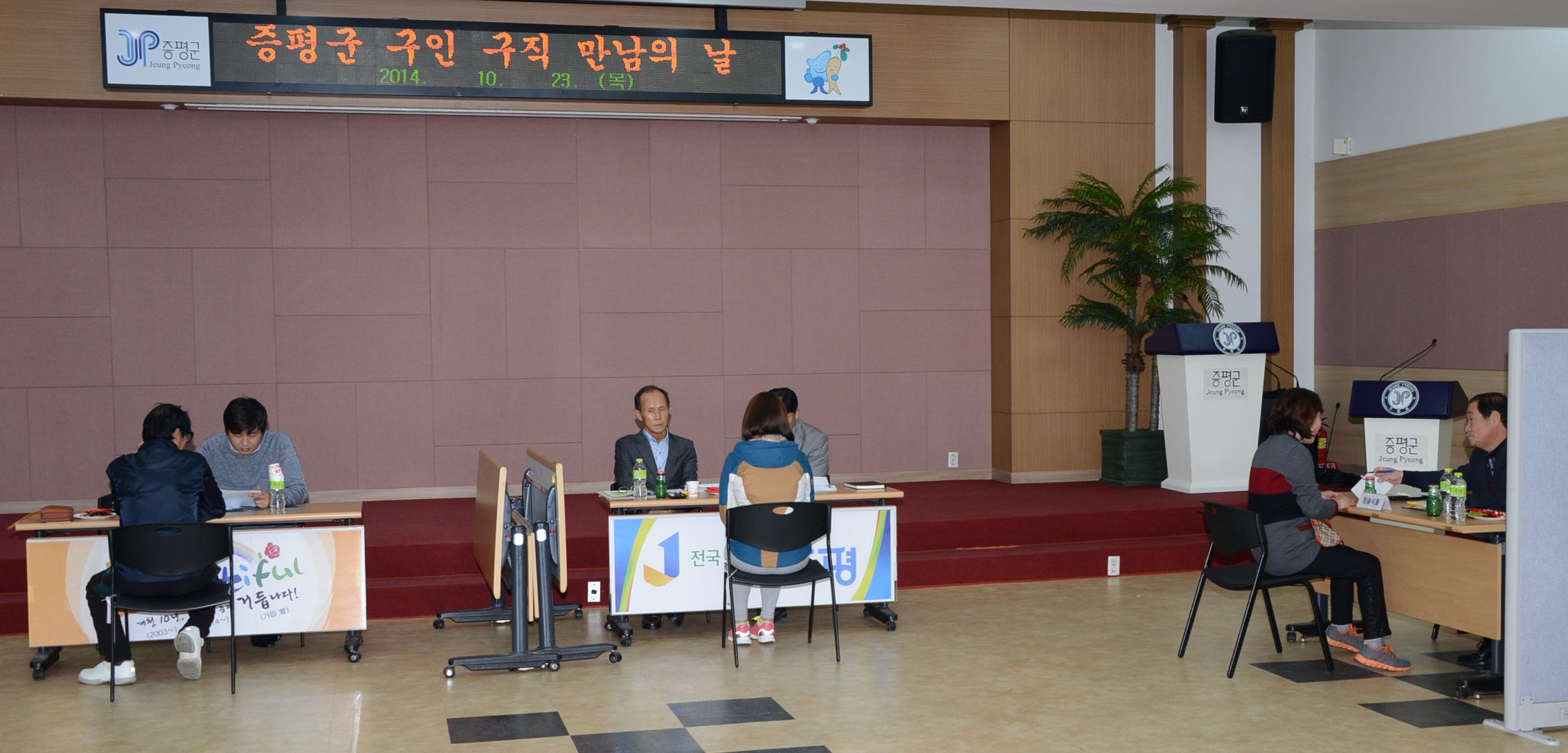 구인구직 만남의 날 행사 개최 [이미지]