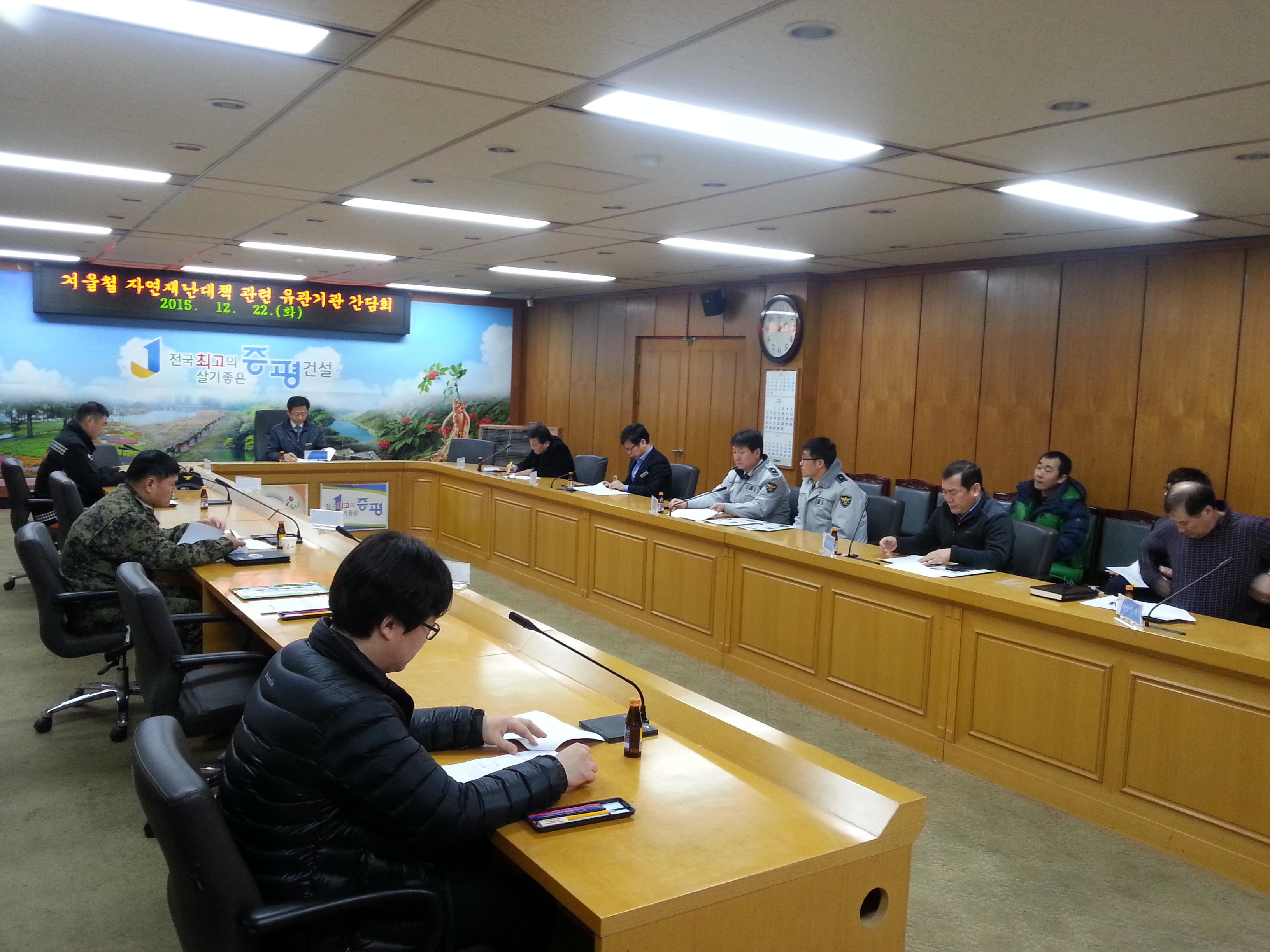 겨울철 재난 대비 관계기관 간담회 개최 [이미지]