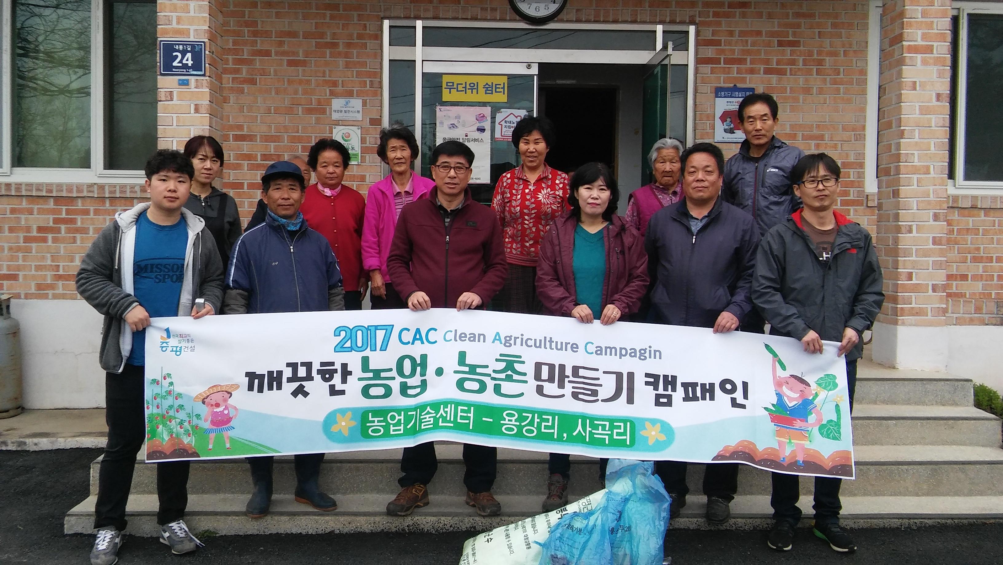 증평군, 전직원 참여 깨끗한 농업․농촌 만들기 캠페인 추진 [이미지]