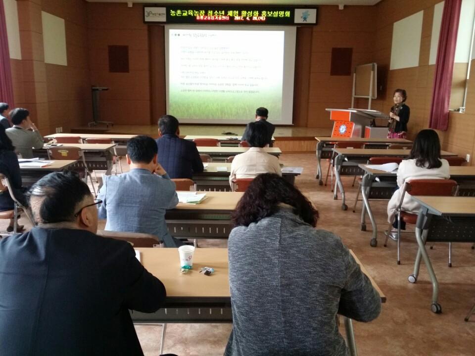 증평군농기센터, 학교 교육과 연계한 농촌교육농장 홍보 설명회 개최 [이미지]