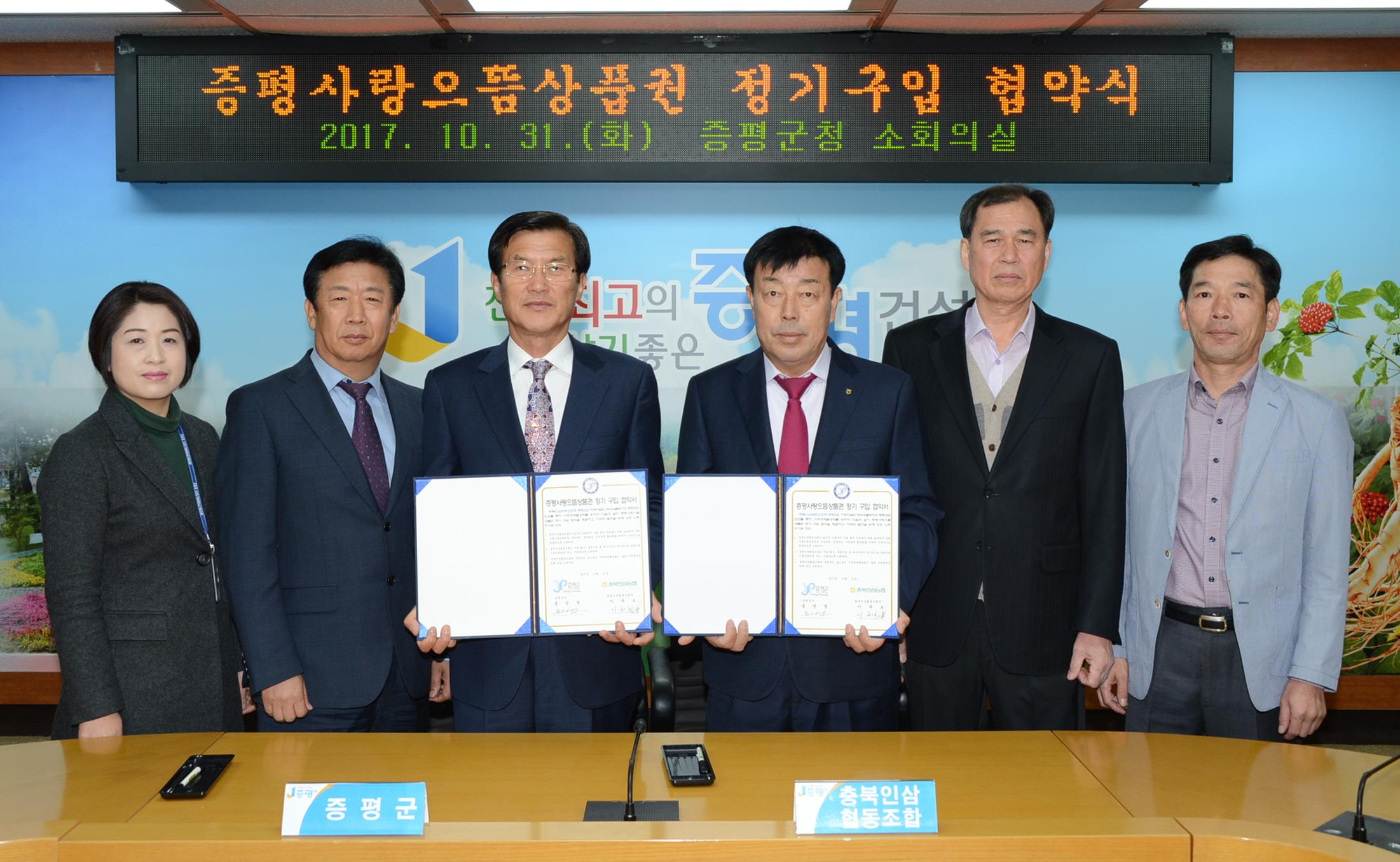 충북인삼협동조합, 증평사랑으뜸상품권 정기 구입 협약 체결 [이미지]