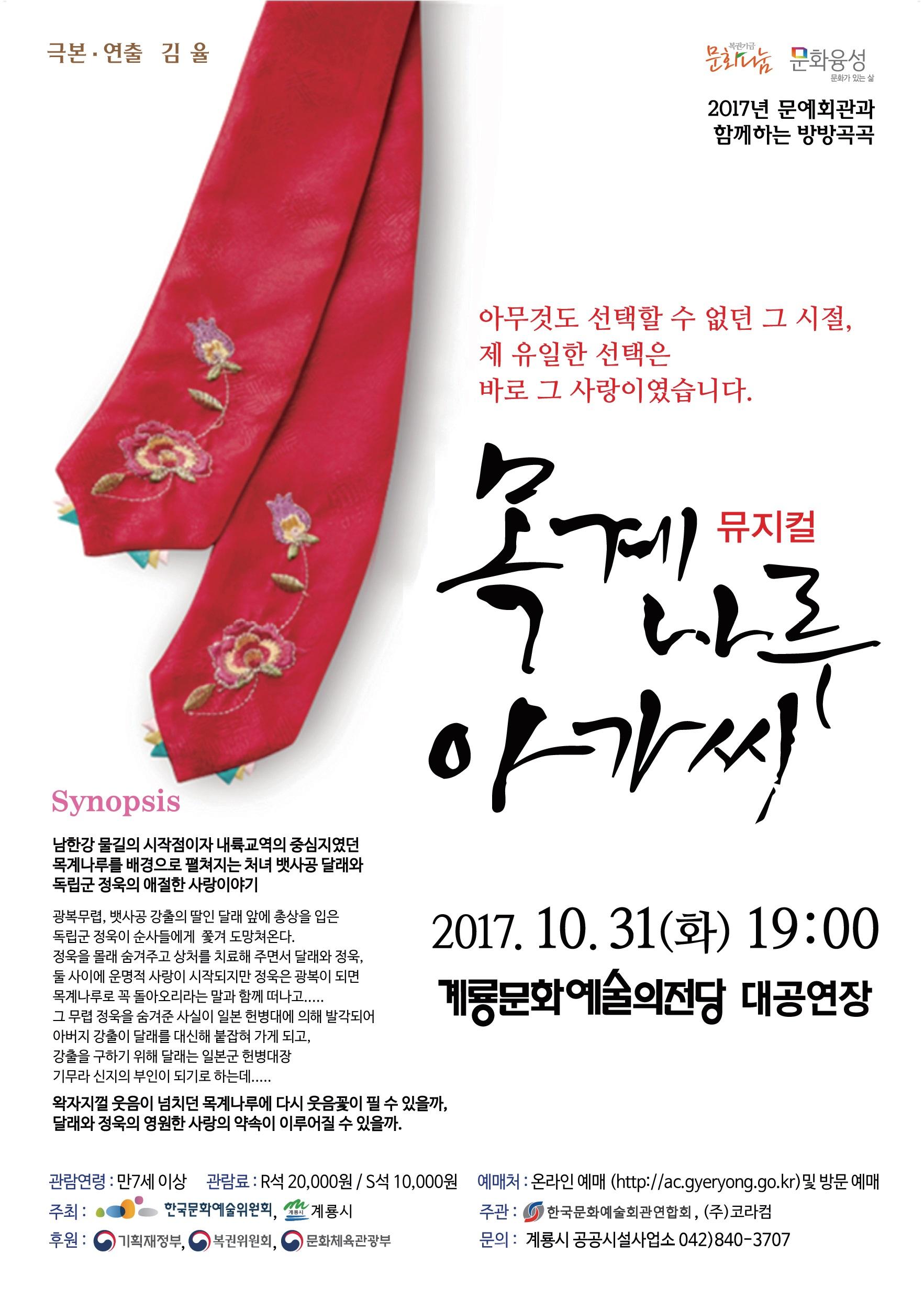 증평군, 뮤지컬'목계나루 아가씨'공연 [이미지]