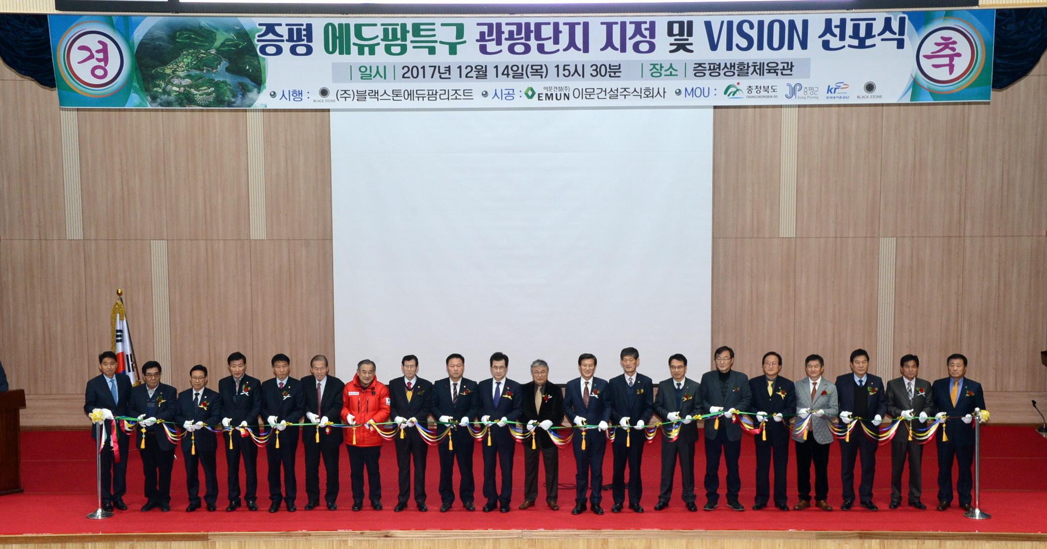 증평 에듀팜 특구 관광단지 지정 및 비전선포식을 개최 [이미지]