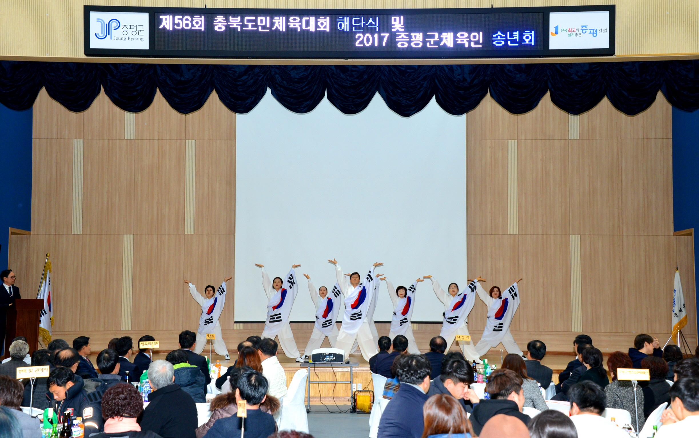 제56회 충북도민체전 해단식 및 증평군 체육인 송년회 [이미지]