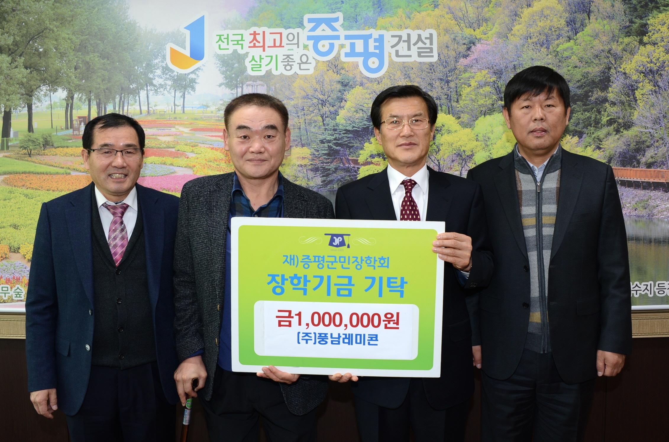 (주)풍남레미콘, 증평군민장학기금 100만원 기탁 [이미지]