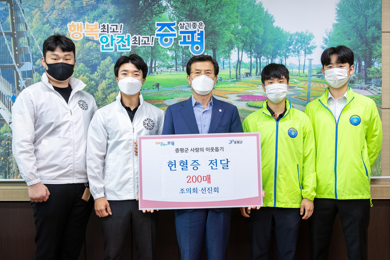 """""""헌혈 동참문화 더욱 확산하길…""""증평군 2개 청년단체, 헌혈증 200매 전달 [이미지]"""