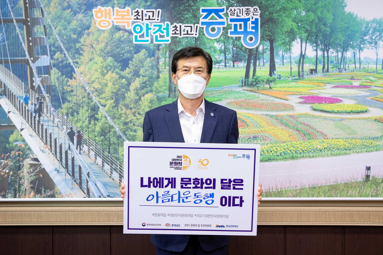 홍성열 증평군수, 대한민국 문화의 달 챌린지 참여 [이미지]