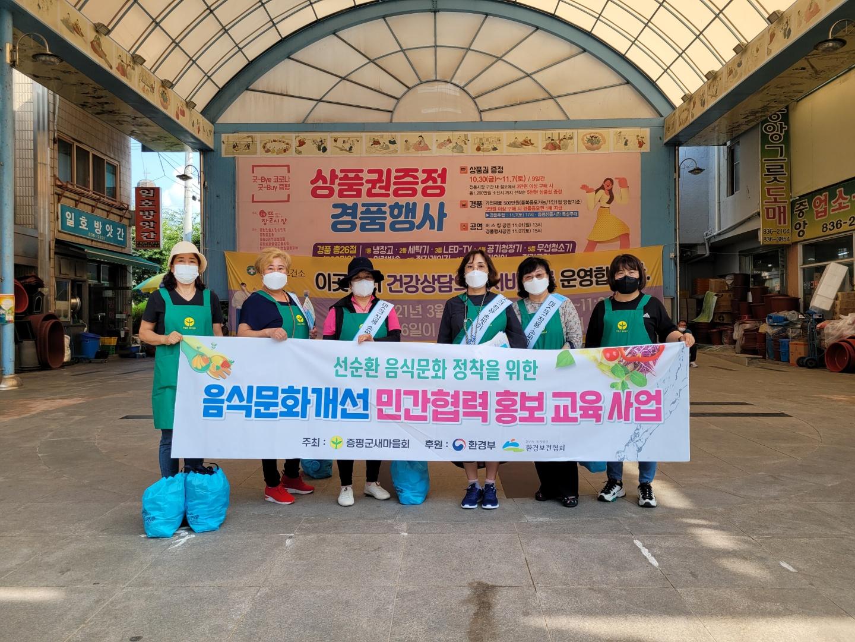 증평군새마을회, 음식문화 개선 캠페인 추진 [이미지]