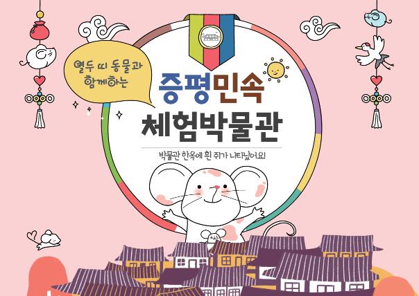 [교육/체험] 열두 띠 동물과 함께하는 한옥박물관 주말 교육체험프로그램 OPEN !!! [이미지]