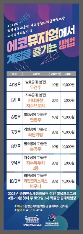 [교육] 9.4.(토) 자수공예 '가을'편 - 자수파우치 (종료) [이미지]